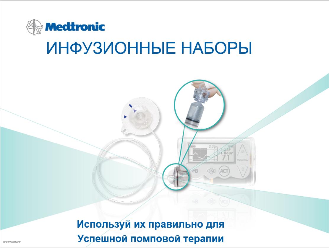 Сравнительная таблица инфузионных систем MiniMed