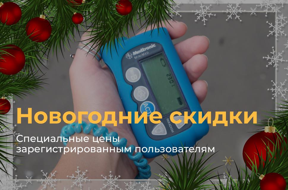 Новогодние скидки: специальные цены для зарегистрированных пользователей — ЗАВЕРШЕНА