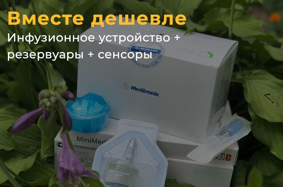 инсулиновые помпы, инфузионные системы